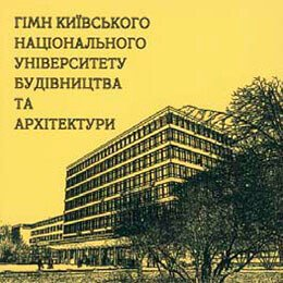 Hymn of Kiev University of Construction and Architecture (2001)