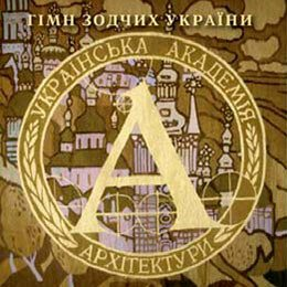 Hymn of Architects of Ukraine (2001)